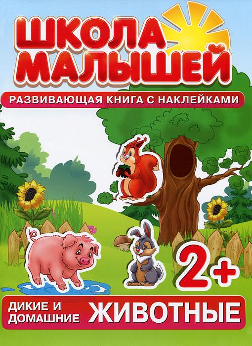 С. Разин Дикие и домашние животные. Развивающая книга с наклейками ISBN: 978-5-91149-245-8