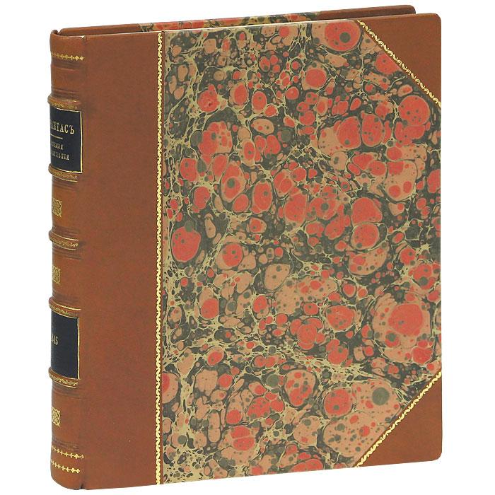 Тарантас. Путевые впечатления0120710Полукожанный профессиональный переплет. Некоторые страницы реставрированы. Полная комплектность рисунков. Прекрасно иллюстрированное прижизненное издание. Читая Тарантас, мы проникаемся духом 40-х годов XIX века, задать себе вопросы, стоявшие перед людьми того времени, попытаться взглянуть на мир их глазами. Судьба книги интересная и нелегкая, она связана с теми процессами, что протекали в литературной, культурной и общественной жизни 40-х годов позапрошлого века. Книгу иллюстрировал замечательный художник Григорий Гагарин. Само содержание книги создается как литературным текстом, так и изобразительно-художественными средствами.