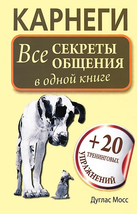 купить Дуглас Мосс Карнеги. Все секреты общения в одной книге по цене 185 рублей