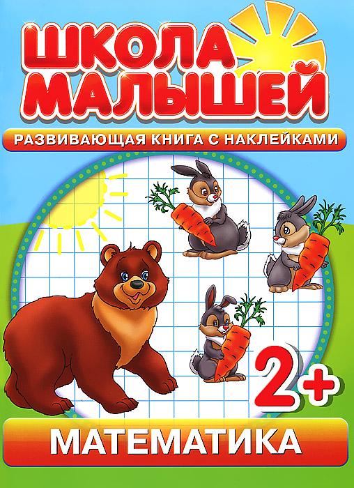 С. Разин Математика для 2-х лет. Развивающая книга с наклейками школа гениев математика для малышей от 2 х до 5 лет