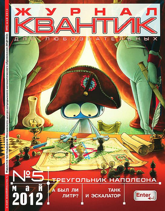 Квантик, №5, май 2012 квантик 11 ноябрь 2012