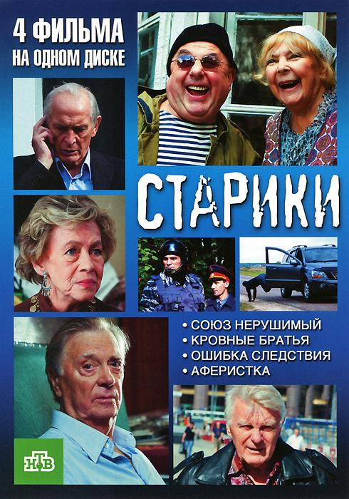 Старики: Серии 1-4