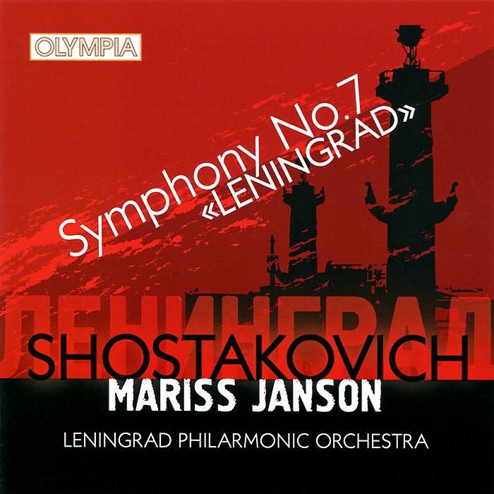 Шостакович. Симфония №7