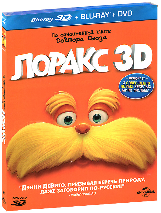 Лоракс 3D и 2D (2 Blu-ray + DVD) accept accept blind rage limited edition cd blu ray dvd 2 lp