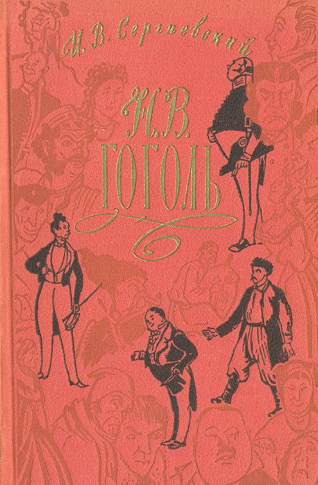 Н. В. Гоголь. Жизнь и творчество н в гоголь миргород эксклюзивное подарочное издание