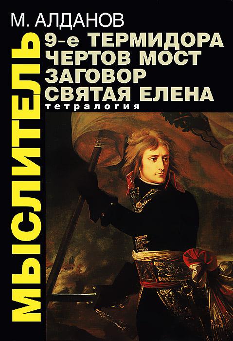 М. Алданов Мыслитель. Тетралогия герой с тысячей лиц
