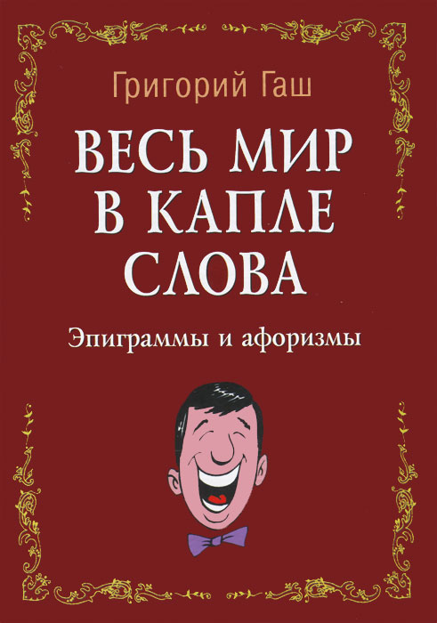 Григорий Гаш Весь мир в капле слова. Эпиграммы и афоризмы сумку gas в москве