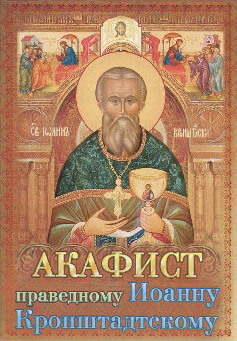 Акафист святому праведному Иоанну Кронштадтскому акафист святому равноапостольному князю владимиру