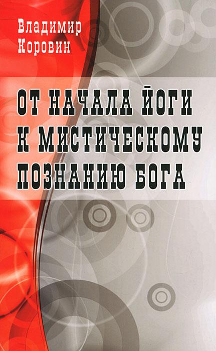 Владимир Коровин От начала йоги к мистическому познанию Бога коровин в океан бога