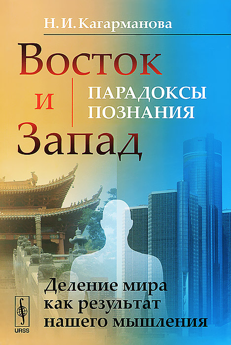 Н. И. Кагарманова Восток и Запад. Парадоксы познания