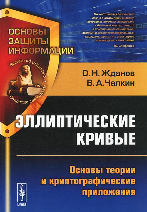 О. Н. Жданов, В. А. Чалкин Эллиптические кривые. Основы теории и криптографические приложения