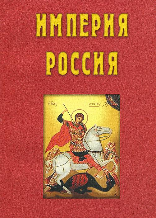 Империя Россия