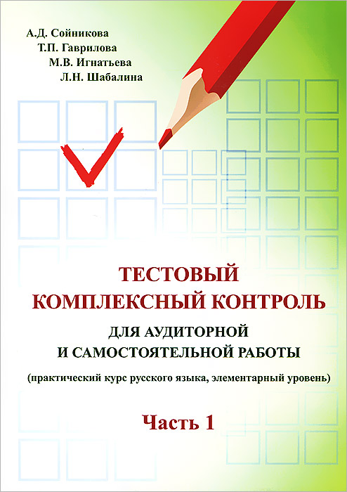А. Д. Сойникова, Т. П. Гаврилова, М. В. Игнатьева. Л. Н. Шабалина Тестовый комплексный контроль для аудиторной и самостоятельной работы. Часть 1 лобзик p i t pst65 d
