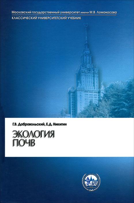 Экология почв. Г. В. Добровольский, Е. Д. Никитин