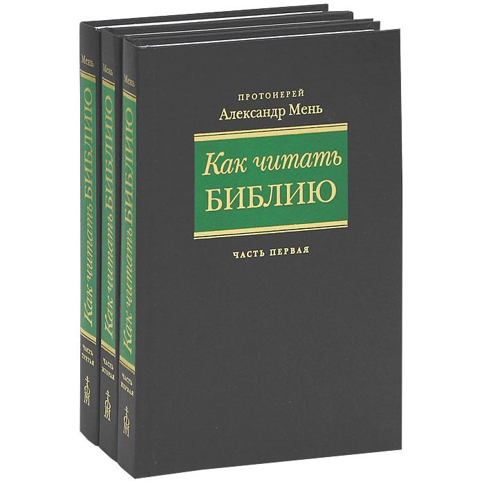 цены Протоиерей Александр Мень Как читать Библию (комплект из 3 книг)