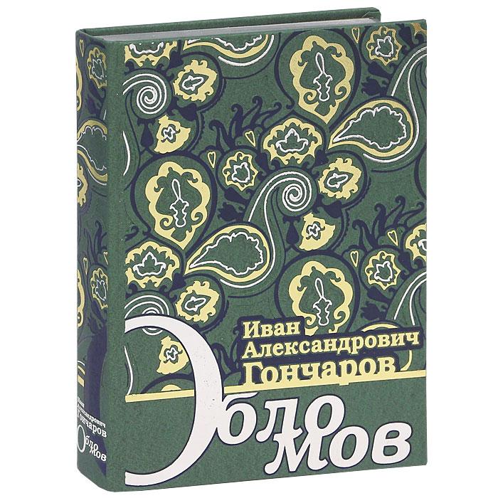 И. А. Гончаров Обломов (подарочное издание) полноценная жизнь библия с комментариями подарочное издание