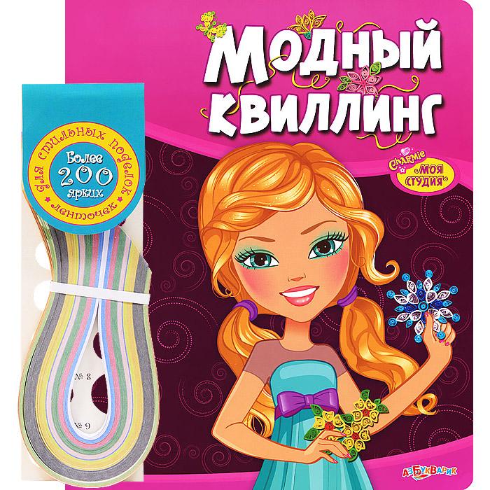 Юлия Анисеня Модный квиллинг (+ подарок) yoursfs симпатичные браслеты для рыбной моды для женщин модный браслет из опалы модные классические хрустальные белые золотые украшения