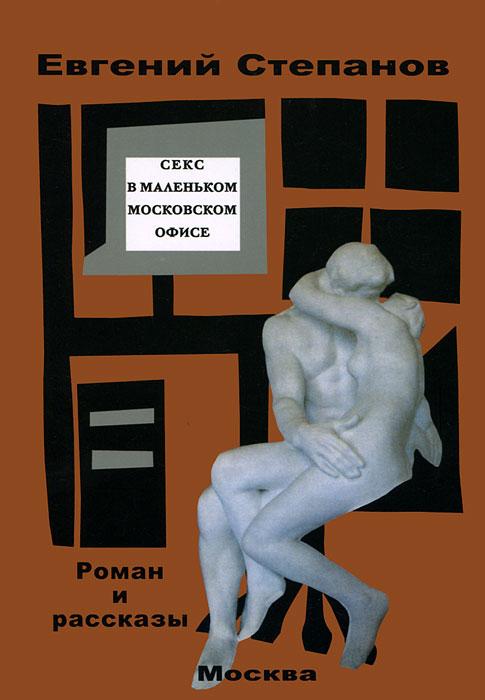 Евгений Степанов Секс в маленьком московском офисе бенджамин трейл в московском магазине