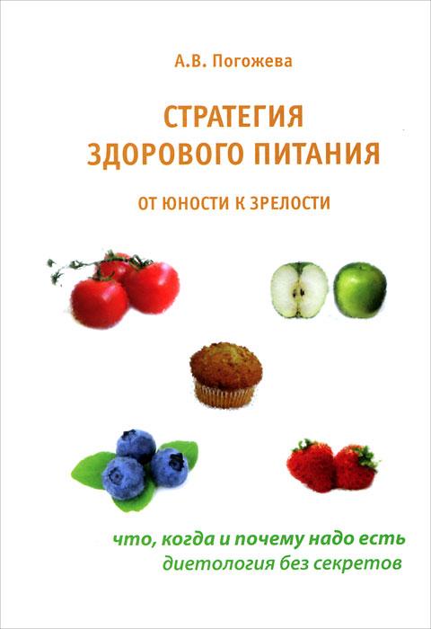 А. В. Погожева Стратегия здорового питания от юности к зрелости книга для записей с практическими упражнениями для здорового позвоночника