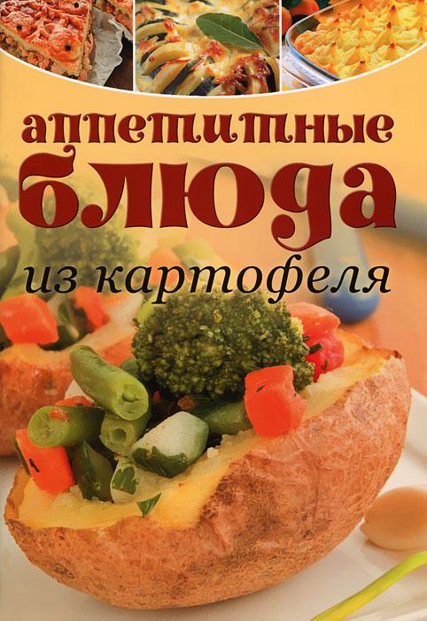 Аппетитные блюда из картофеля ISBN: 978-5-91906-271-4, 978-5-91906-272-1 ваш домашний повар картошка чудо рецепты