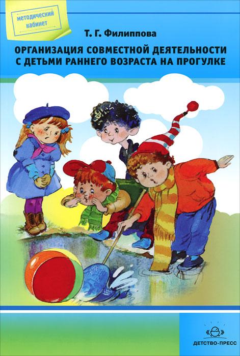 Организация совместной деятельности с детьми раннего возраста на прогулке