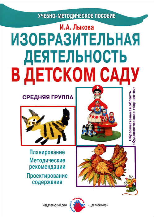 Изобразительная деятельность в детском саду. Средняя группа