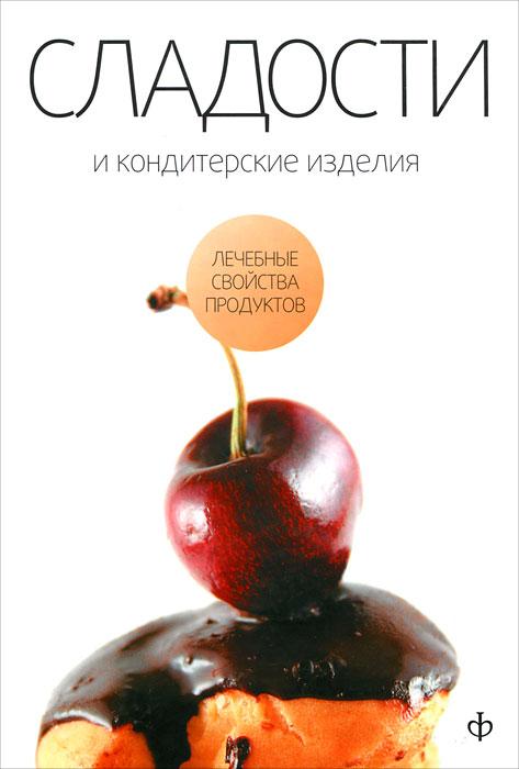 В. В. Закревский Сладости и кондитерские изделия кондитерские изделия