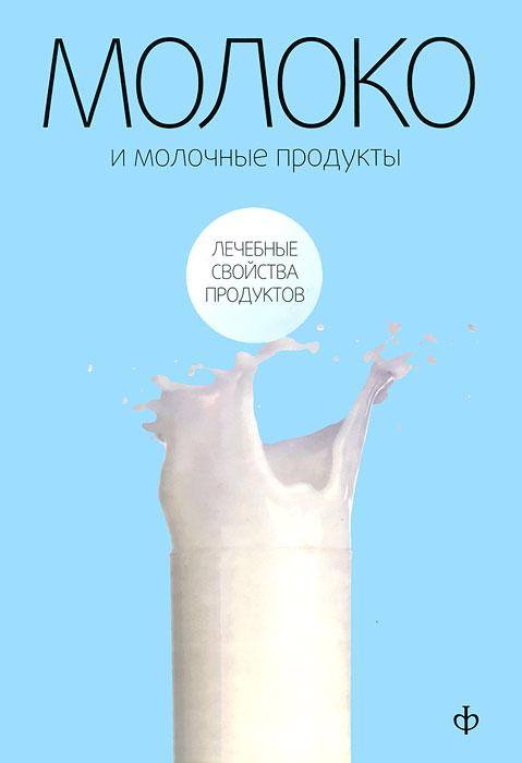 В. В. Закревский Молоко и молочные продукты