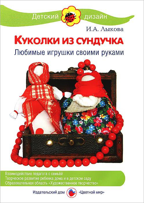 И. А. Лыкова Куколки из сундучка. Любимые игрушки своими руками военные игрушки для детей did y26 36 ss067 fbi hrt