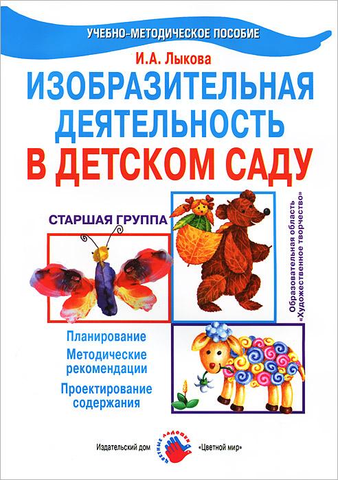 Изобразительная деятельность в детском саду. Старшая группа