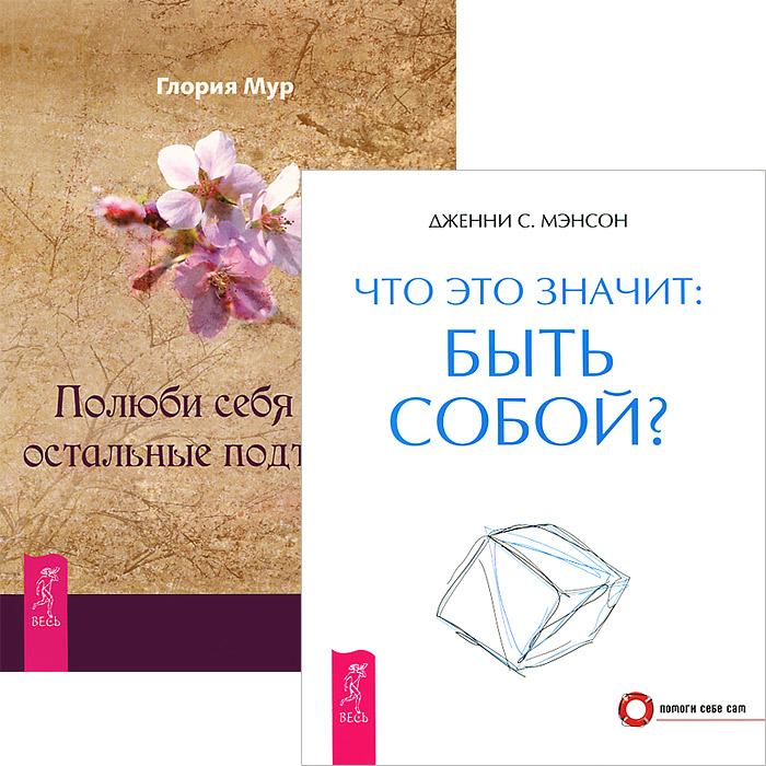 Полюби себя сама. Что это значит: быть собой? (комплект из 2 книг). Глория Мур, Дженни С. Мэнсон