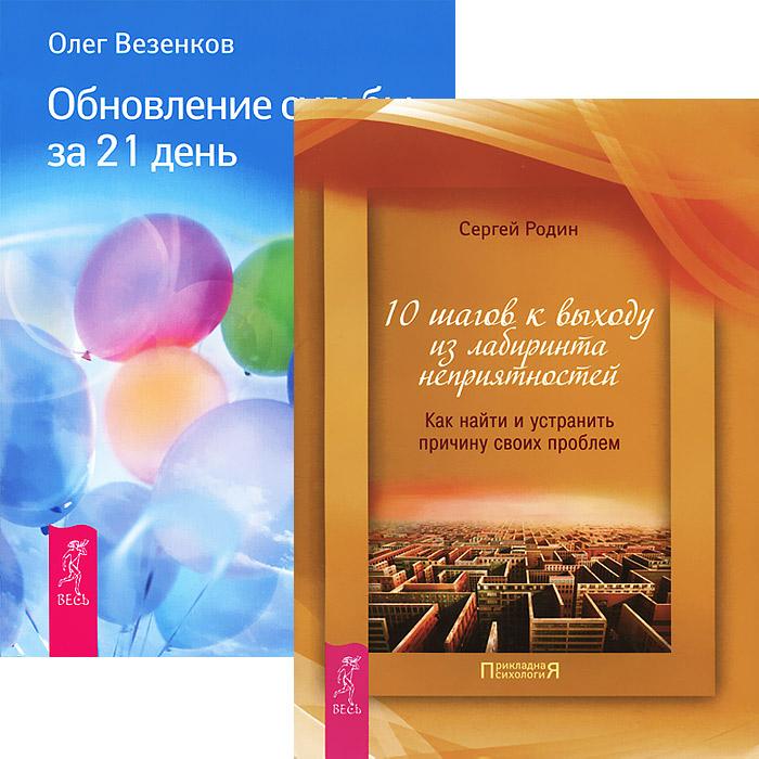 Обновление судьбы за 21 день. 10 шагов к выходу из лабиринта неприятностей (комплект из 2 книг)