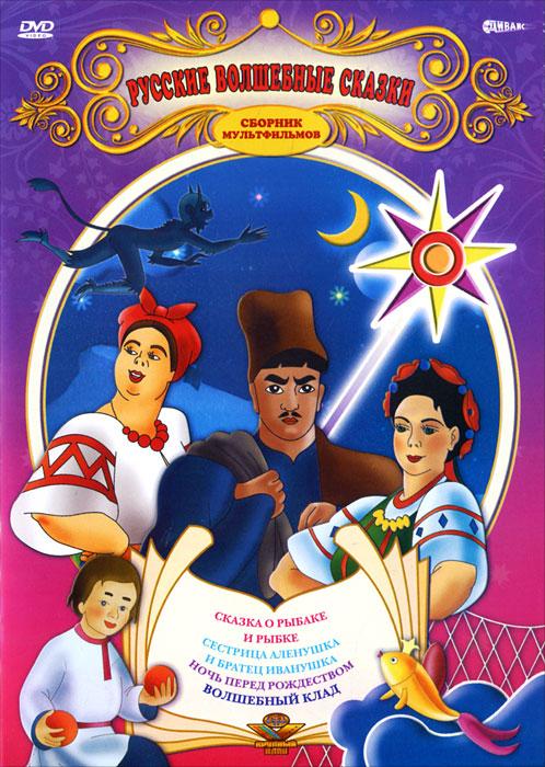 Русские волшебные сказки: Сборник мультфильмов чиполлино заколдованный мальчик сборник мультфильмов 3 dvd полная реставрация звука и изображения