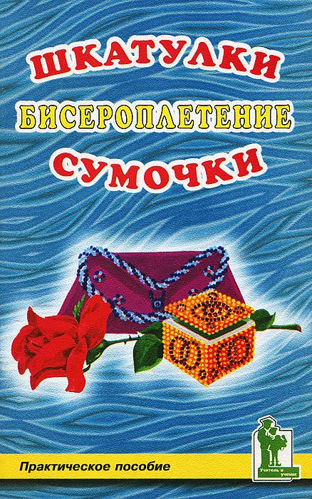 И. И. Васильева Бисероплетение. Шкатулки. Сумочки