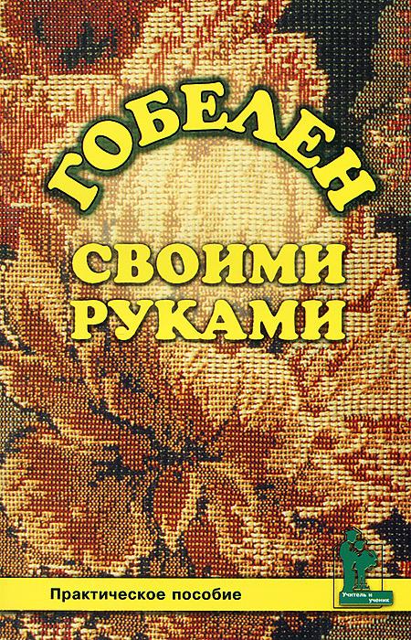 В. Шичанина Гобелен своими руками. Практическое пособие секреты риэлторского мастерства