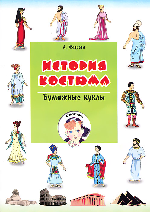 История костюма. Бумажные куклы