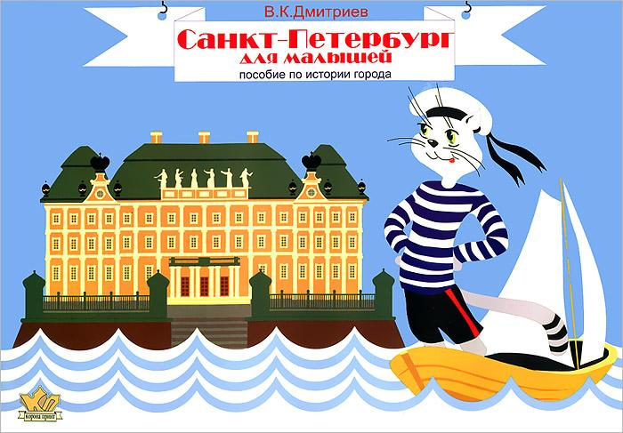 Санкт-Петербург для малышей