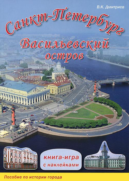 Санкт-Петербург. Васильевский остров. Книга-игра с наклейками