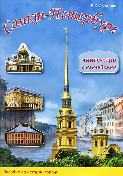 Санкт-Петербург. Книга-игра с наклейками