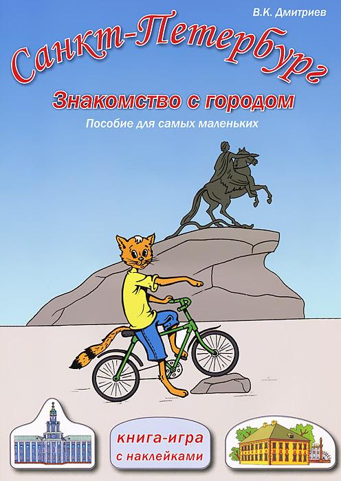 Санкт-Петербург. Знакомство с городом. Пособие для самых маленьких