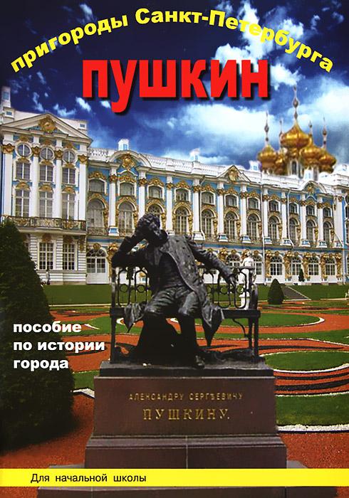 Пригороды Санкт-Петербурга. Пушкин. Пособие по истории города с вопросами и заданиями для начальной школы