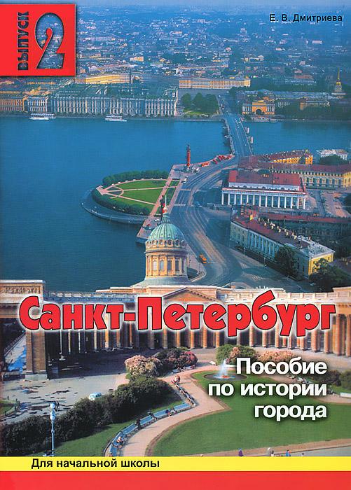 Санкт-Петербург. Выпуск 2. Пособие по истории города с вопросами и заданиями