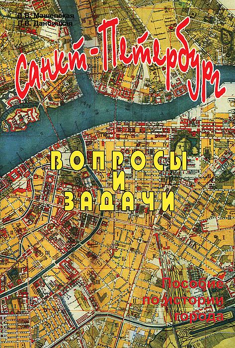 Санкт-Петербург. Вопросы и задачи