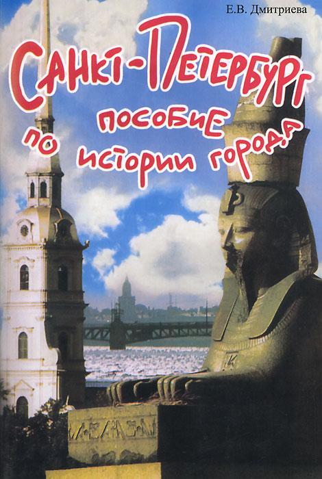 Е. В. Дмитриева Cанкт-Петербург. Пособие по истории города