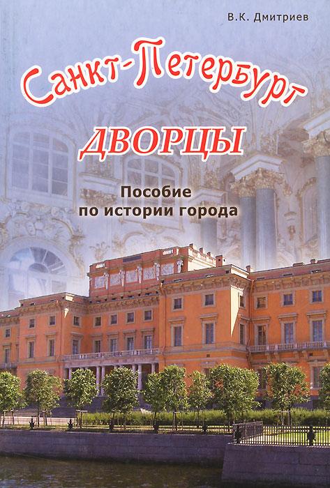 В. К. Дмитриев Санкт-Петербург. Дворцы куплю комнату в санкт петербуре