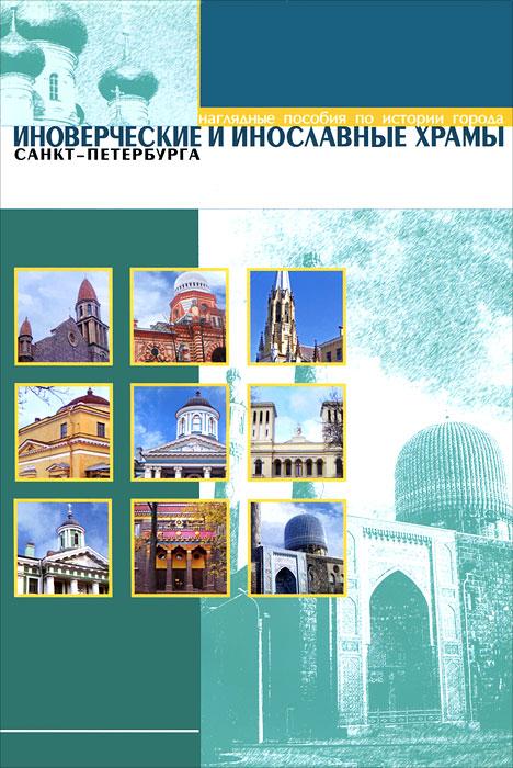 Иноверческие и инославные храмы Санкт-Петербурга (набор из 12 карточек)