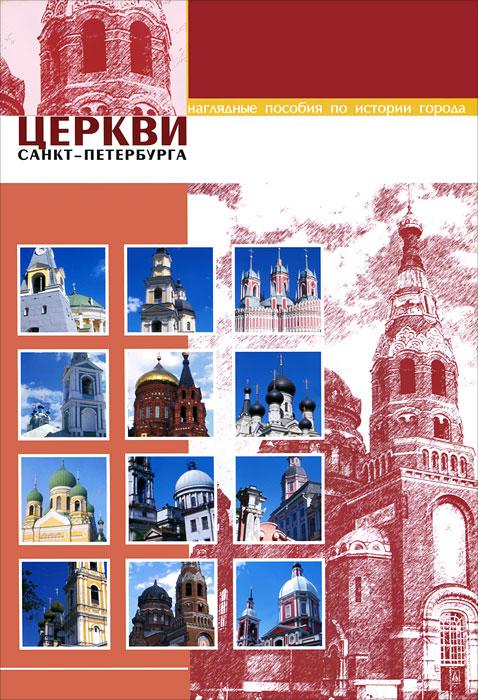 Церкви Санкт-Петербурга (набор из 12 карточек) авиабилет из санкт петербур