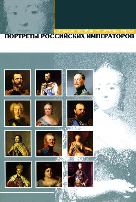 где купить Портреты российских императоров (набор из 12 карточек) ISBN: 978-5-7931-0616-0 по лучшей цене