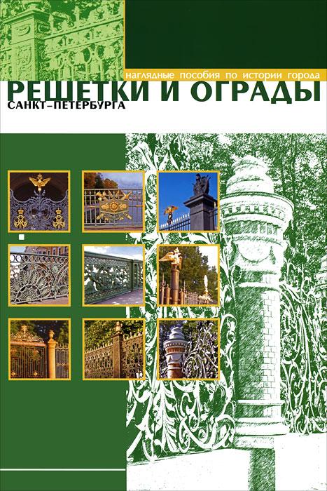 Решетки и ограды Санкт-Петербурга (набор из 12 карточек) авиабилет из санкт петербур