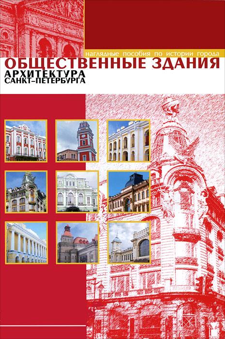 Общественные здания. Архитектура Санкт-Петербурга (набор из 12 карточек)